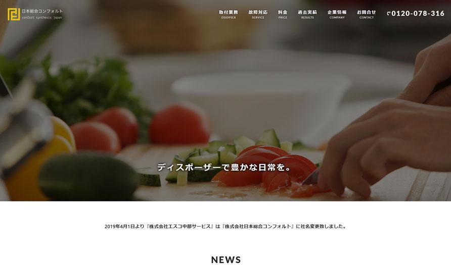 株式会社日本総合コンフォルト公式サイト